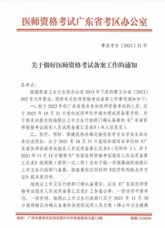 广东考区2022年公卫执业/助理医师报名备案开启!