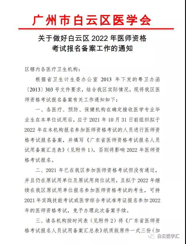 广州白云区2022年公卫执业/助理医师报名备案即将开始!