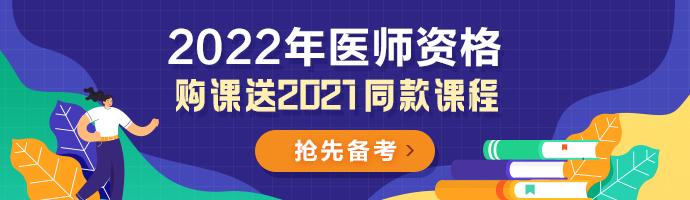 东莞考点2022年医师资格考试备案工作的通知!
