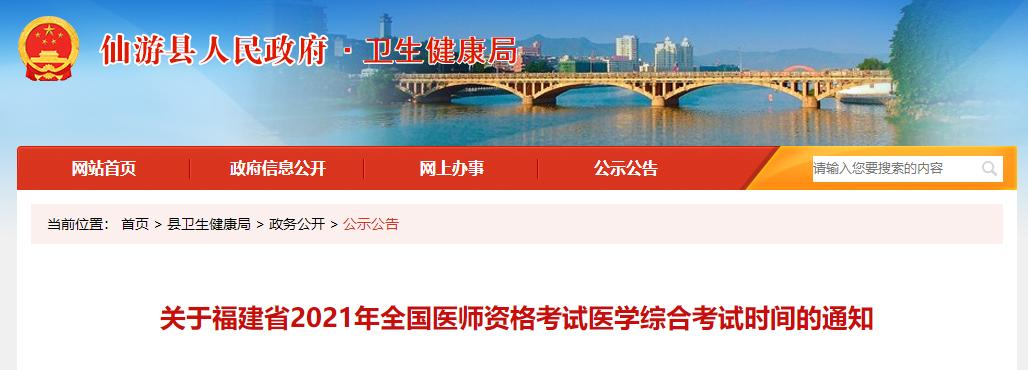 仙游县2021年全国医师资格考试医学综合考试时间的通知