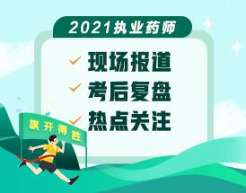 2021年执业药师现场报道&考后复盘