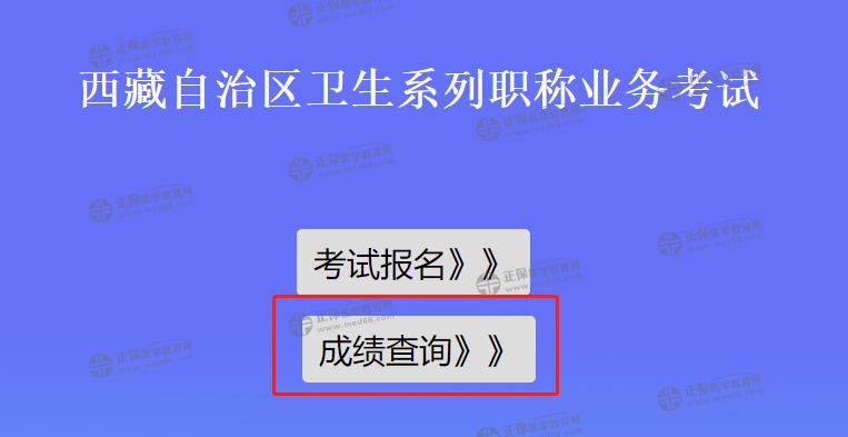 西藏2021年卫生系列职称考试成绩查询入口开通!
